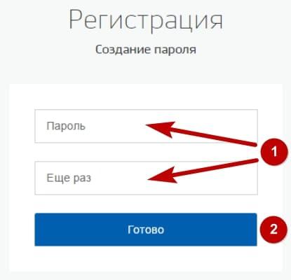 Форма создания пароля