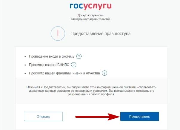 Кнопка «Предоставить» для разрешения использования личных данных