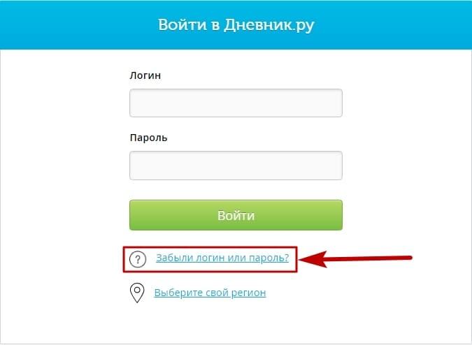 Ссылка «Забыли логин или пароль?»