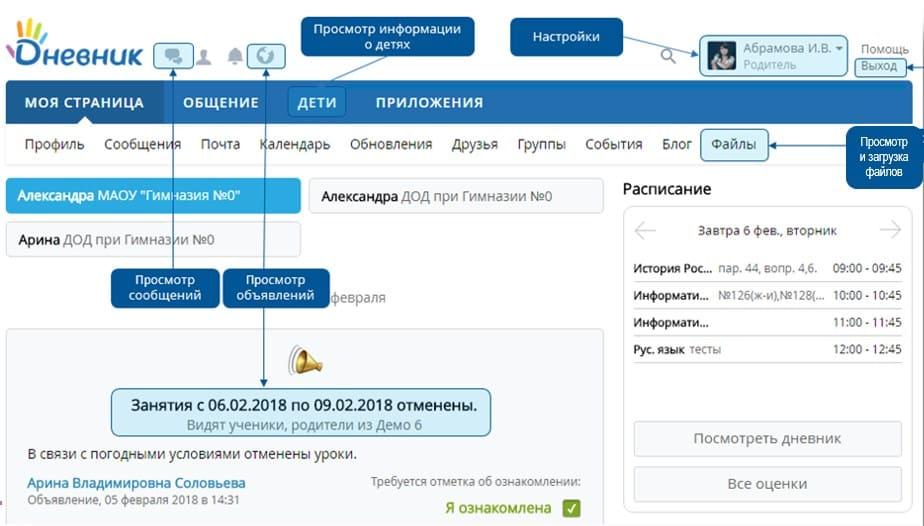 Интерфейс личного кабинета на Дневник ру