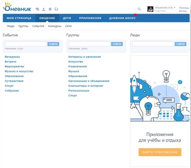 Раздел меню «Общение» в личном кабинете Дневник ру