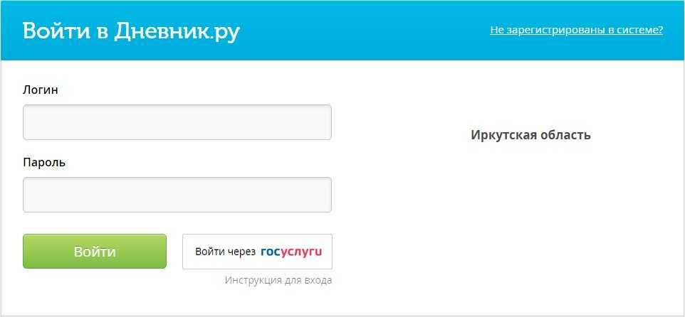 Форма авторизации для пользователей Дневник ру Иркутской области