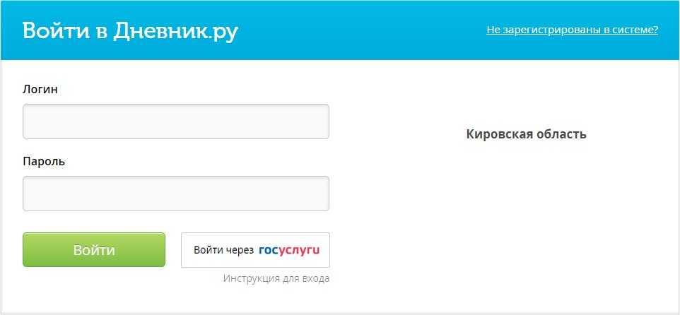 Форма авторизации для пользователей Дневник ру Кировской области