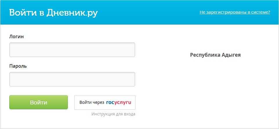 Форма авторизации для пользователей Дневник ру Республики Адыгея