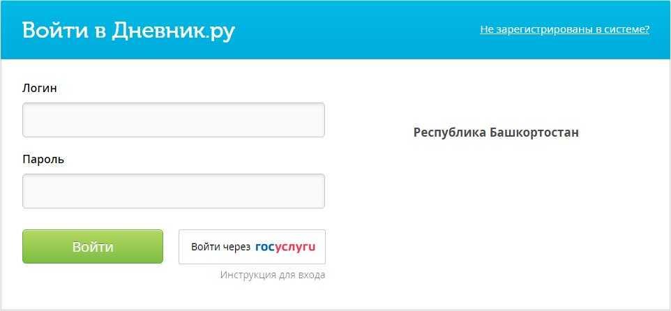Форма авторизации для пользователей Дневник ру Респулики Башкортостан