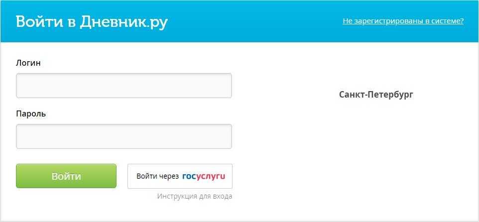 Форма авторизации для пользователей Дневник ру Санкт-Петербурга