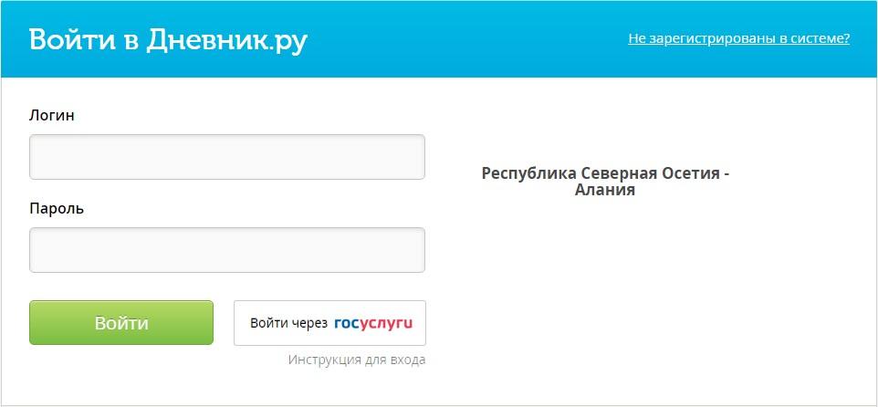 Форма авторизации для пользователей Дневник ру Республики Северная Осетия-Алания